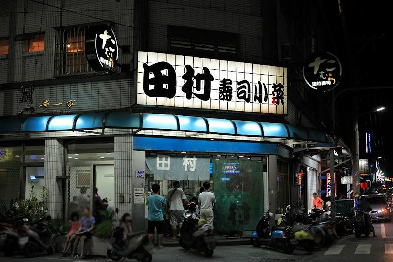 田村日本料理|近德安運動公園~花蓮必吃口袋名單