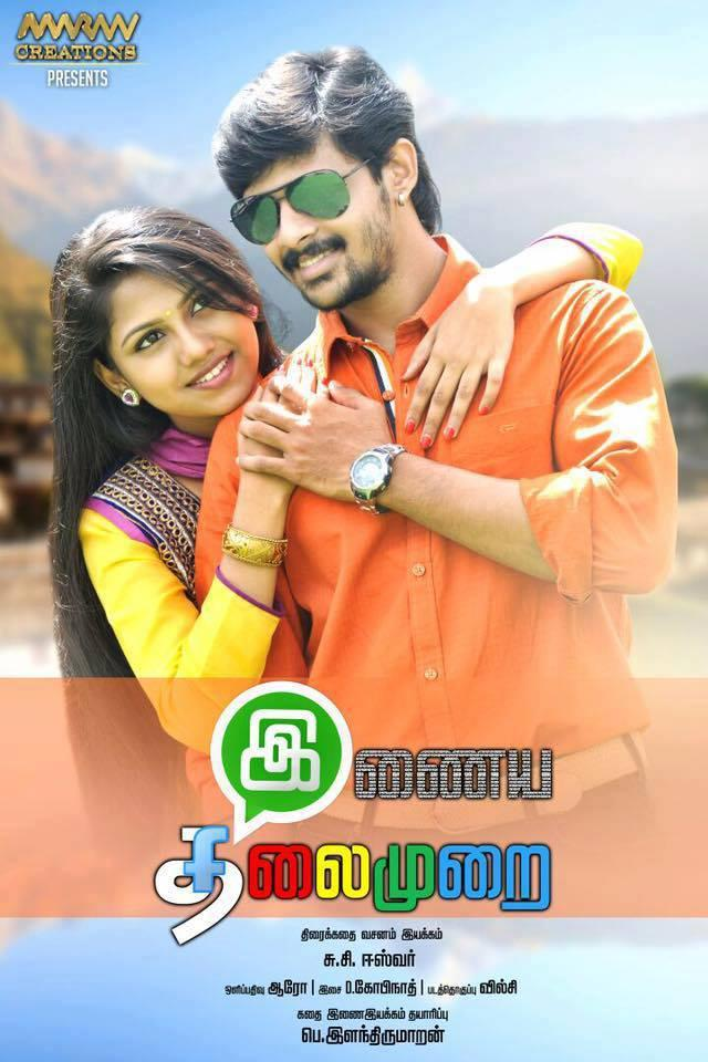 Watch Inaiya Thalaimurai (2016) DVDScr Tamil Full Movie Watch Online Free Download
