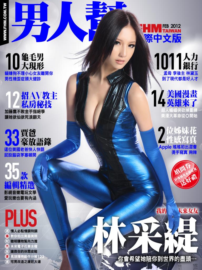Magazines To Go: FHM/男人幫 Taiwan Feb 2012