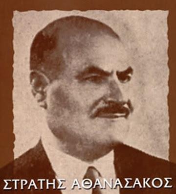 """ΝΤΟΚΟΥΜΕΝΤΟ: Το υπόμνημα, πριν 30 χρόνια, για το """"Τσάμικο"""" του αειήμνηστου βουλευτή Θεσπρωτίας Στρατή Αθανασάκου"""