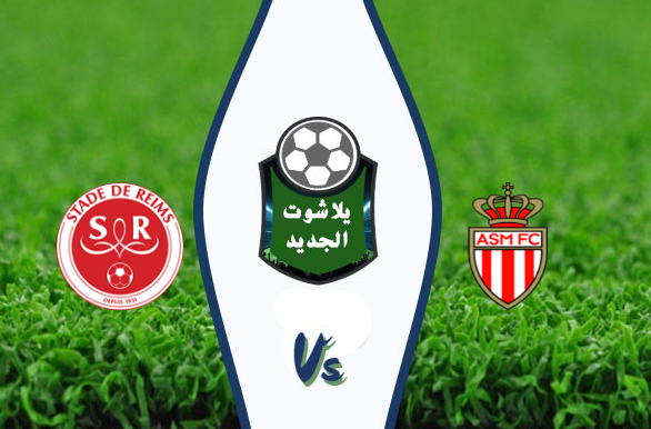 نتيجة مباراة موناكو وستاد ريمس اليوم الاحد 23 أغسطس 2020 الدوري الفرنسي