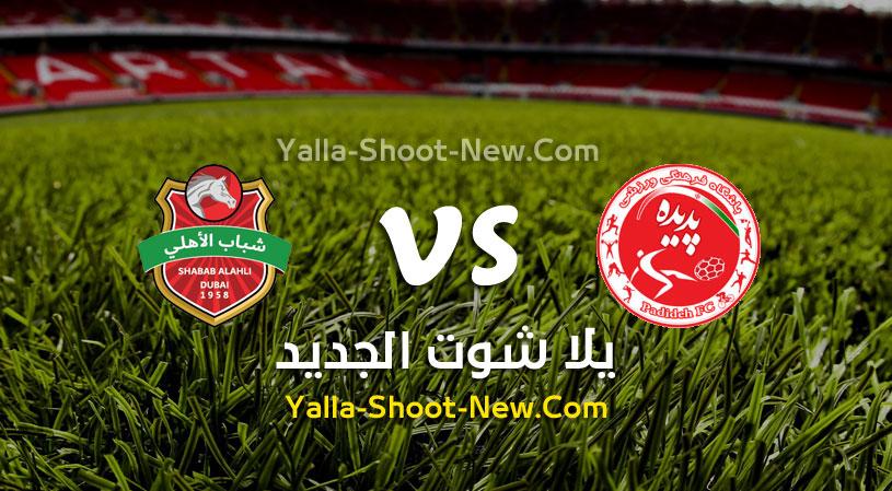 نتيجة مباراة شباب الأهلي دبي وشاهر خودرو اليوم بتاريخ 17-09-2020 في دوري أبطال آسيا