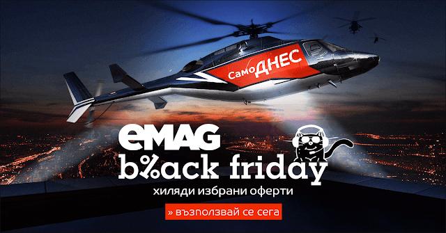 EMAG Black Friday 23.11 2018 → Черен Петък с хиляди оферти