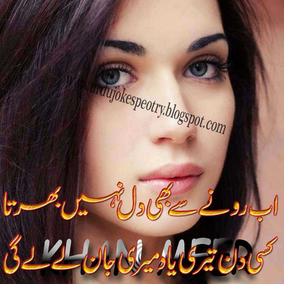 Best Urdu Poetry Images for Facebook