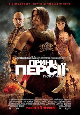 Принц Персії: Піски часу (2010) українською онлайн