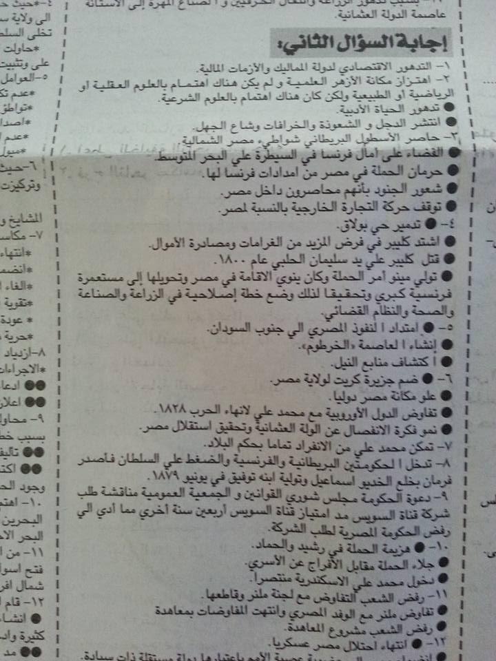 مراجعة جريدة الجمهورية تاريخ تالتة إعدادى2017 12