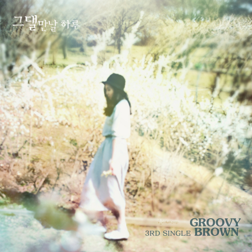 [Single] Groovy Brown – A Day With You