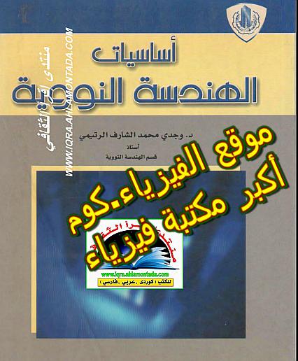 pdf كتاب اساسيات الهندسة النووية