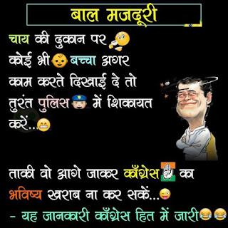Rahul Gandhi Speech Funny: Rahul Gandhi Hindi Speech