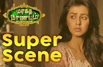 Maragadha Naanayam – Super Scene | Aadhi | Nikki Galrani
