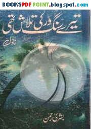 Free Download Romantic Novel Tere Sang Dar Ki Talash Thi