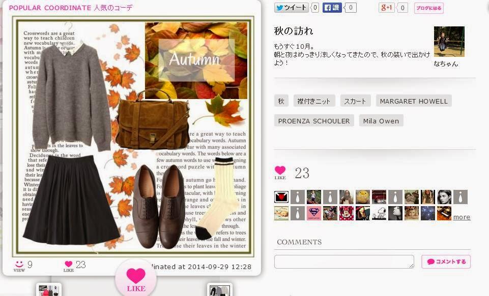 日本穿搭社交應用「iQON」,讓你變身時尚雜誌總編輯