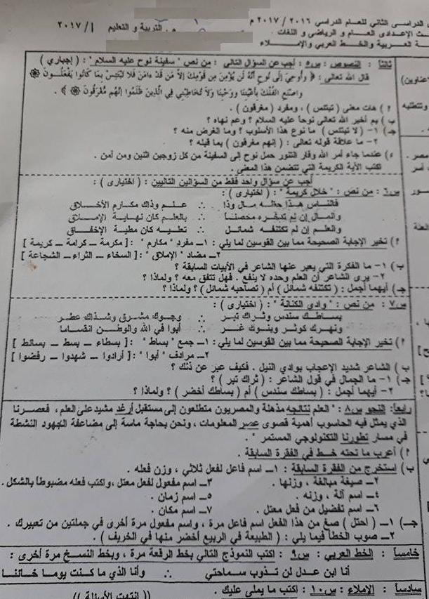 امتحان اللغة العربية محافظة الشرقية للصف الثالث الاعدادى الترم الثاني 2017