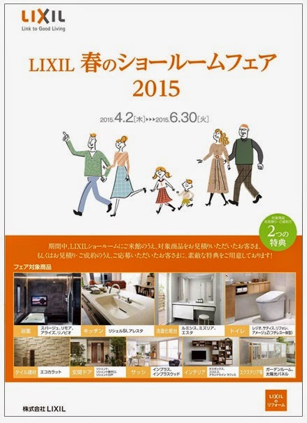 http://www.lixil.co.jp/showroom/fair/?Ltop=main