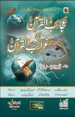 Download: Ajaib-ul-Quran – Gharaaib-ul-Quran pdf in Urdu