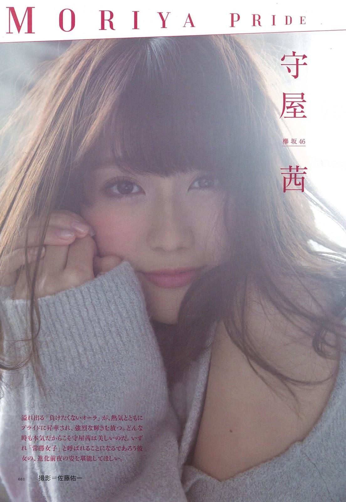 Moriya Akane 守屋茜 Keyakizaka46, BRODY 2017年02月号
