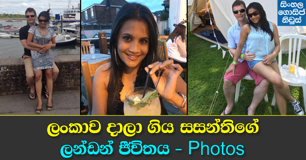 Sasanthi Jayasekara London Life - Photos
