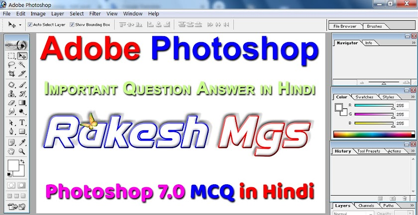 Adobe Photoshop 7.0 Important Question Answer in Hindi | Photoshop 7.0 MCQ in Hindi