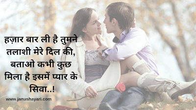 Most Romantic Shayari Wallpaper
