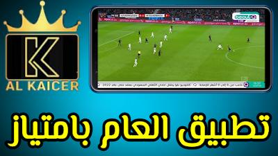شرح تطبيق القيصر وطريقة جلب بيانات التفعيل لمشاهدة جميع القنوات العربية والعالمية