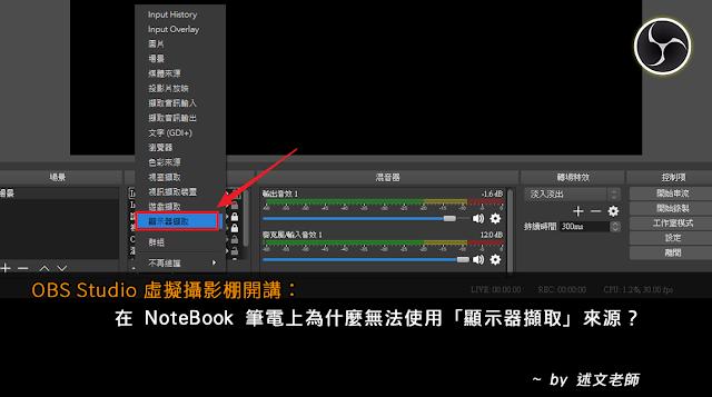 OBS Studio 虛擬攝影棚開講:在 NoteBook 筆電上為什麼無法使用「顯示器擷取」來源?