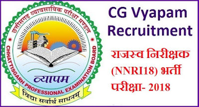 Revenue-Inspector-Recruitment-Examination-2018