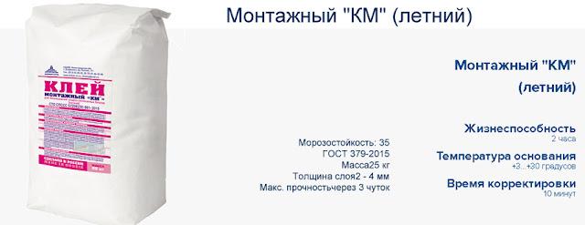 """Монтажный """"КМ"""" (летний) Масса: 25 кг"""
