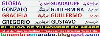 Imagenes de nombres en letras arabes: Guadalupe Guillermina Guillermo Gustavo