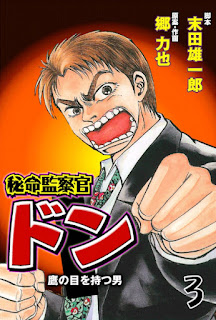 [Manga] 秘命監察官ドン 第01 03巻 [Hiinochi Kansatsukan Don Vol 01 03], manga, download, free