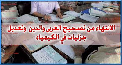 حجازي : الانتهاء من تصحيح اللغة العربية والدين وتعديل نموذج الكيمياء