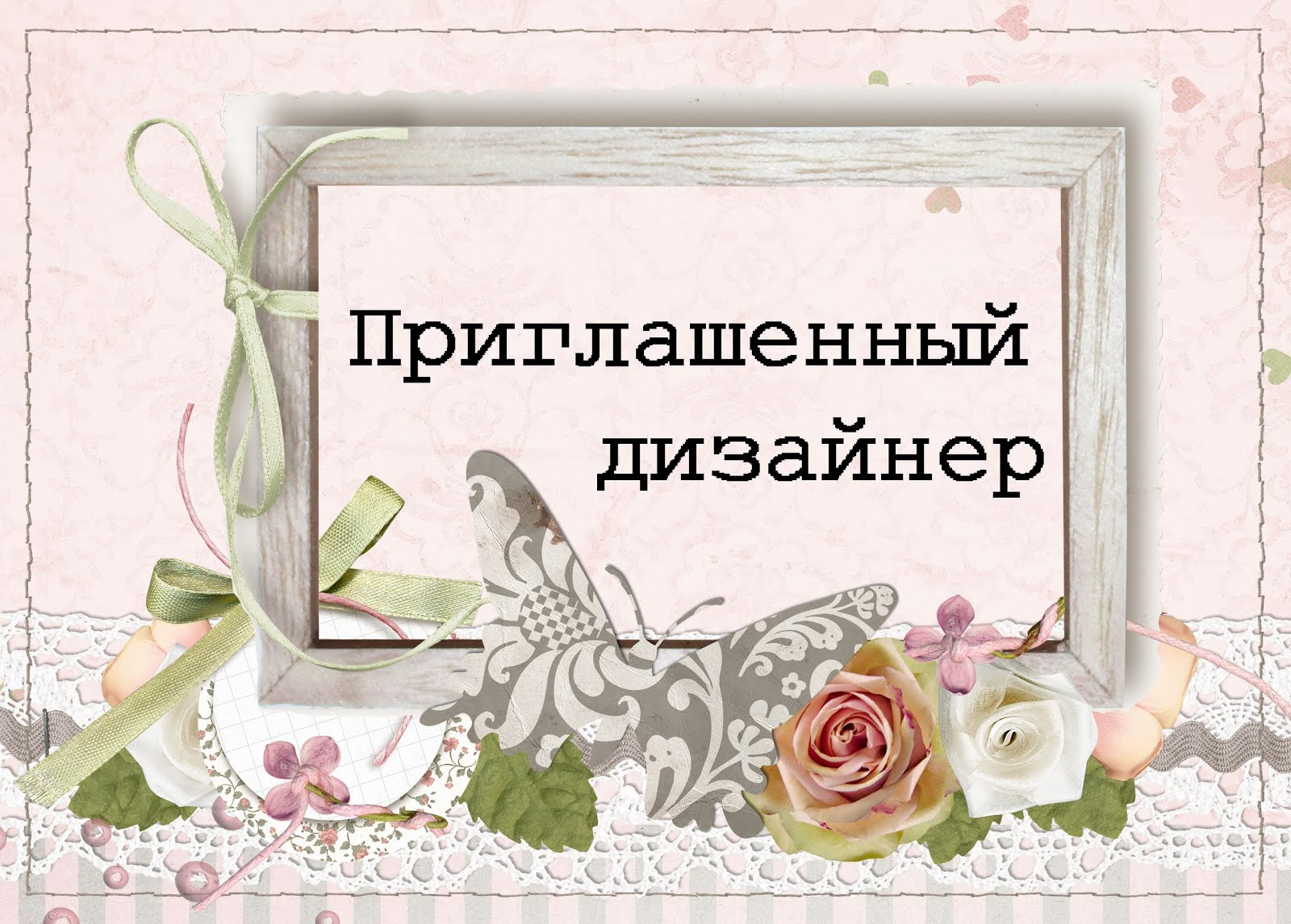 """Задание """"Нежность ангельских крыльев"""" 06/2015"""