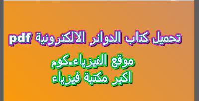 تحميل كتاب الدوائر الالكترونية pdf| مجانا بالعربي