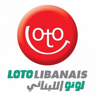 نتائج سحب اللوتو اللبناني اليوم الخميس 2018-11-1 نتائج سحب اللوتو لبنان نتائج اليانصيب الوطني اللبناني