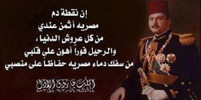 حكمة اليوم عن مصر