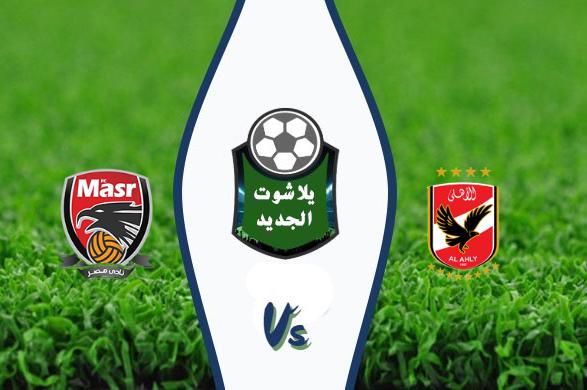 نتيجة مباراة الأهلي ونادي مصر اليوم بتاريخ 2020/01/05 الدوري المصري