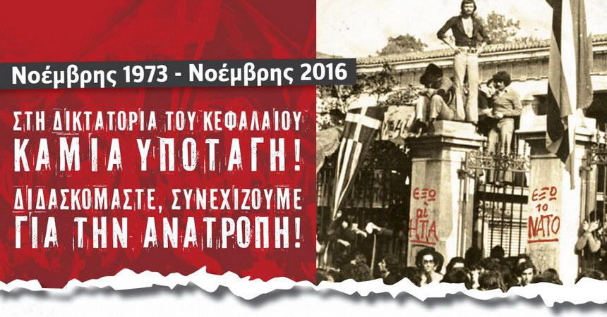 Συγκέντρωση για το Πολυτεχνείο στην Αλεξανδρούπολη