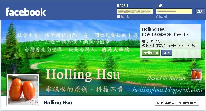 Facebook Timeline 時間軸,終於正式在臺灣上線囉!本文教您如何啟用此全新功能以及使用技巧。   Holling Hsu
