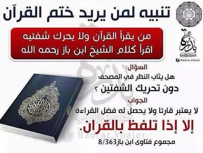 تنبيه لمن يريد ختم القرآن الكريم