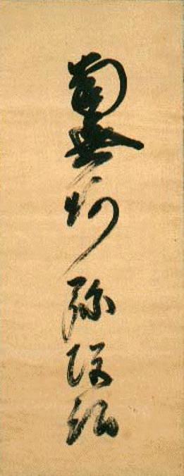 Namo Amida Butsu, e nom du Bouddha Amitabha