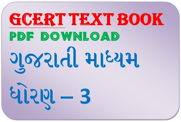 GCERT Text Download Std 3