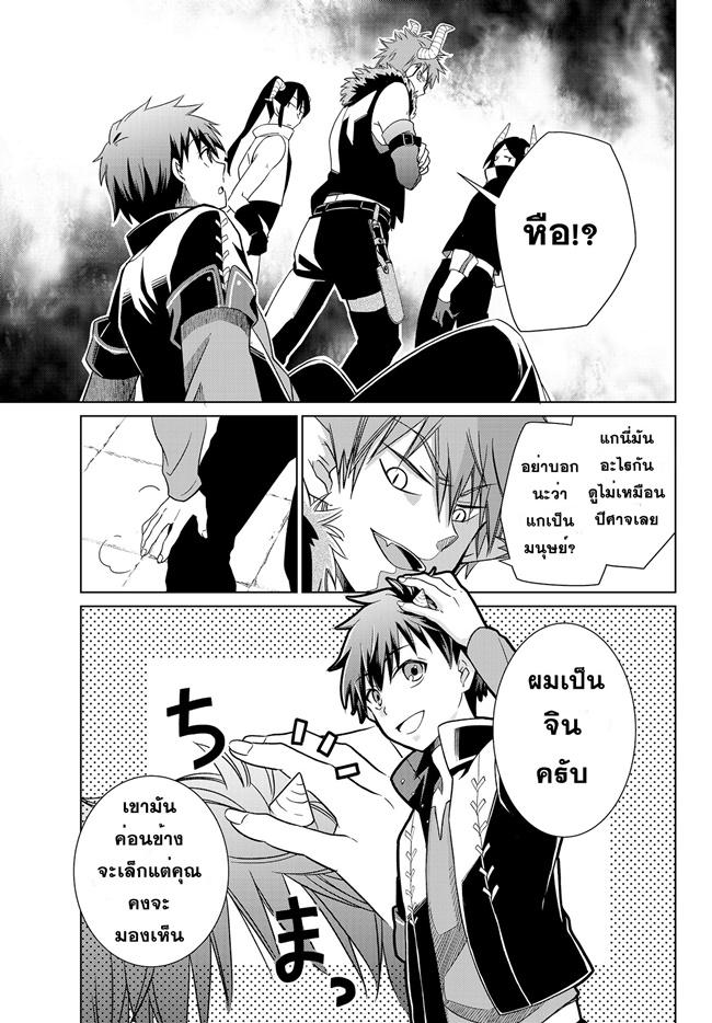 Jishou! Heibon Mazoku no Eiyuu Life: B-kyuu Mazoku nano ni Cheat Dungeon wo Tsukutteshimatta Kekka - หน้า 6