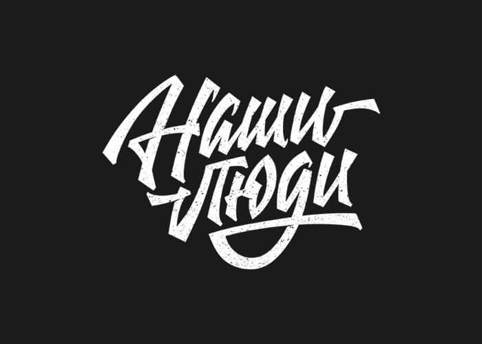 Inspirasi Lettering Logotype Terbaik