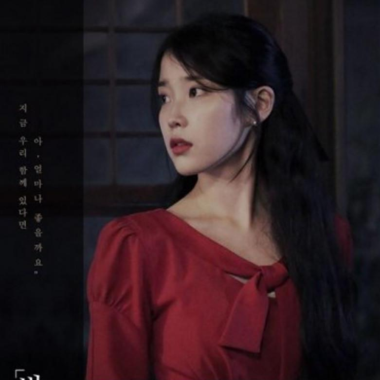 Lyric : IU (아이유) - Through the Night (밤편지)