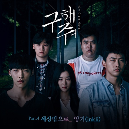 Lyric : INKII (잉키) - Out of The World (세상 밖으로) (OST. Save Me)