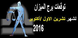 توقعات برج الميزان لشهر تشرين الاول/ اكتوبر 2016
