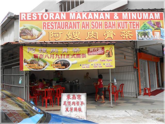Ah So Bah Kut Teh Lintang Dendang, Pusat Bandar Berkeley, 41300 Klang, Selangor, Malaysia