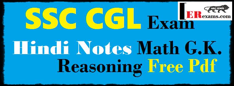 Hindi Notes Math G K  Reasoning Free Pdf For SSC CGL Bank | ErExams
