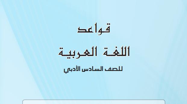 كتاب قواعد اللغة العربية للصف السادس الأعدادي الأدبي المنهج الجديد 2018 - 2019
