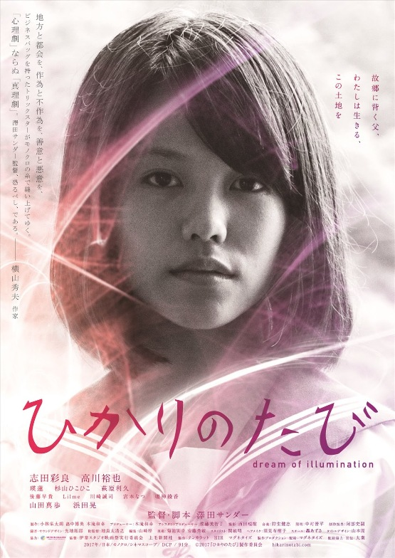 Sinopsis Film Jepang 2017: Dream of Illumination / Hikari no Tabi