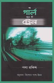 দ্য গার্ল অন দি ট্রেন - কিশোর পাশা ইমন The Girl On The Train - Kishor Pasa Emon online